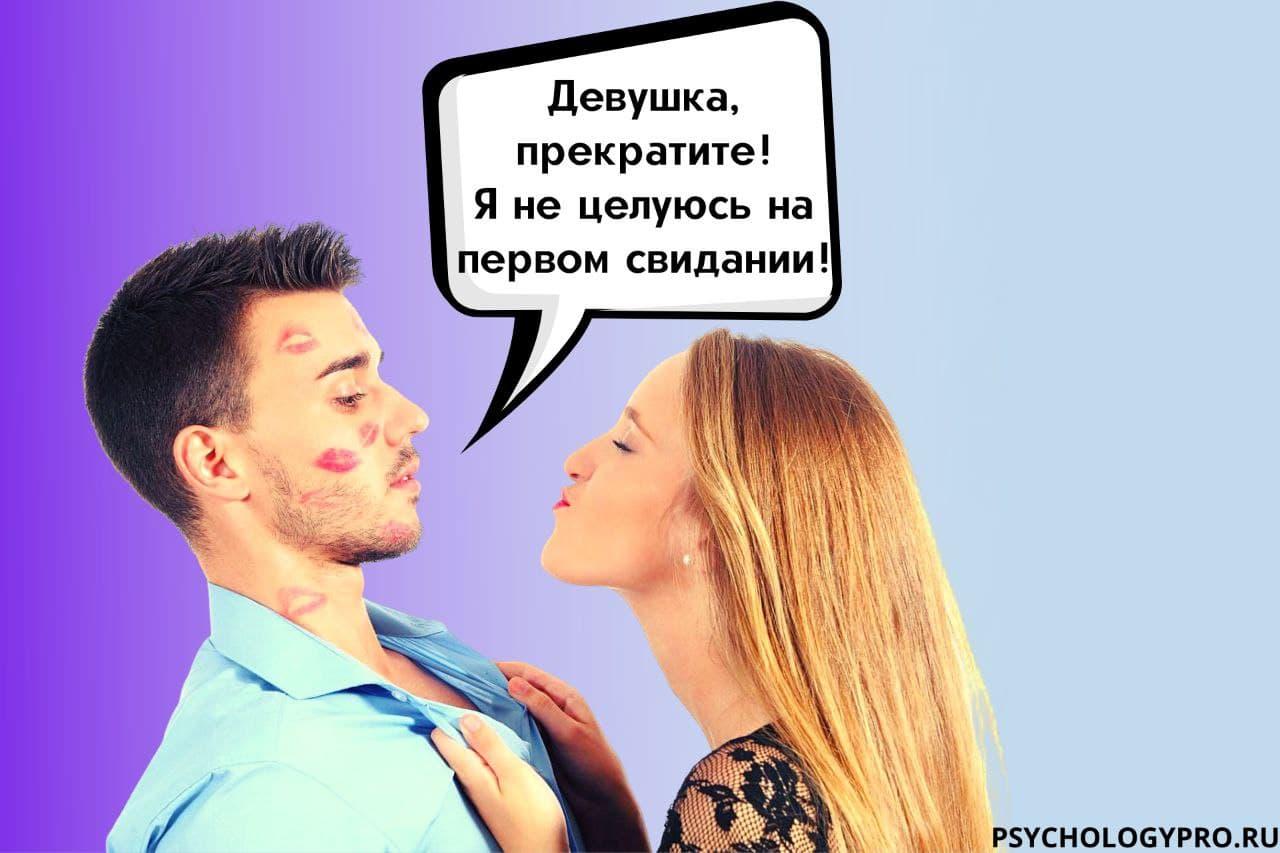 поцелуй на первом свидании