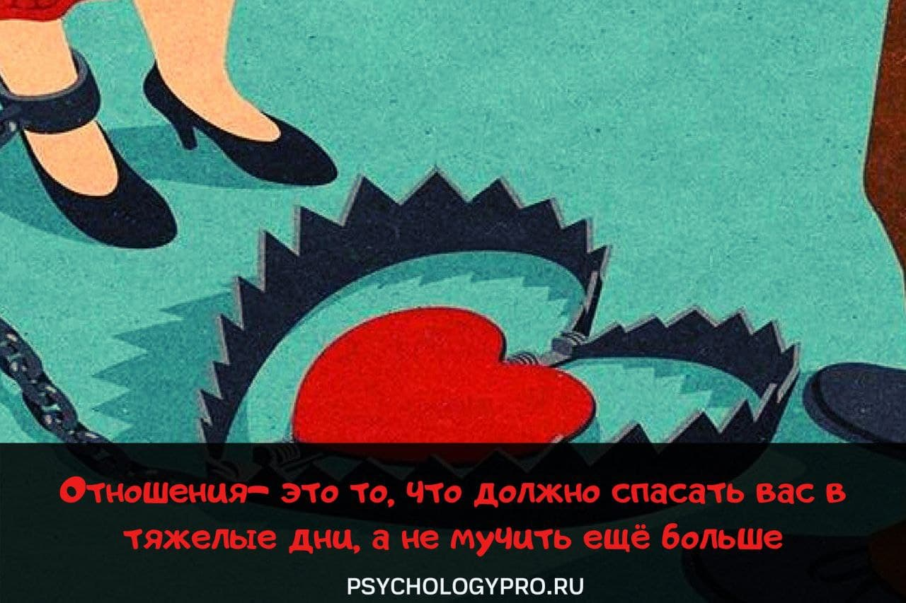 токсичные отношения с мужчиной