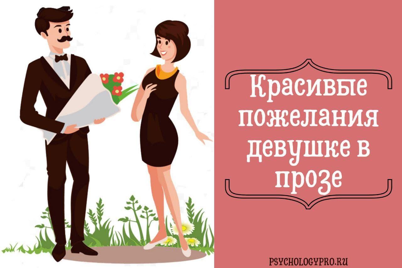 пожелание добра женщине