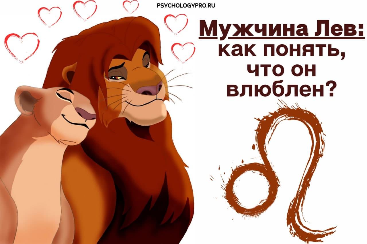 гороскоп лев мужчина
