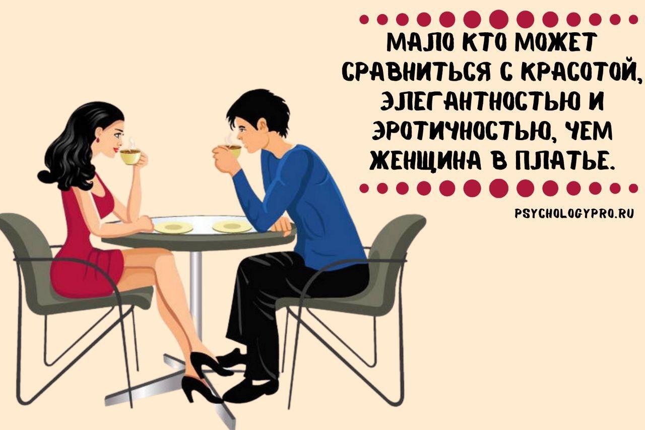 Как одеться на свидание, чтобы покорить своего мужчину