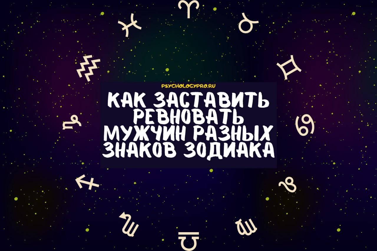 ревность знаки зодиака