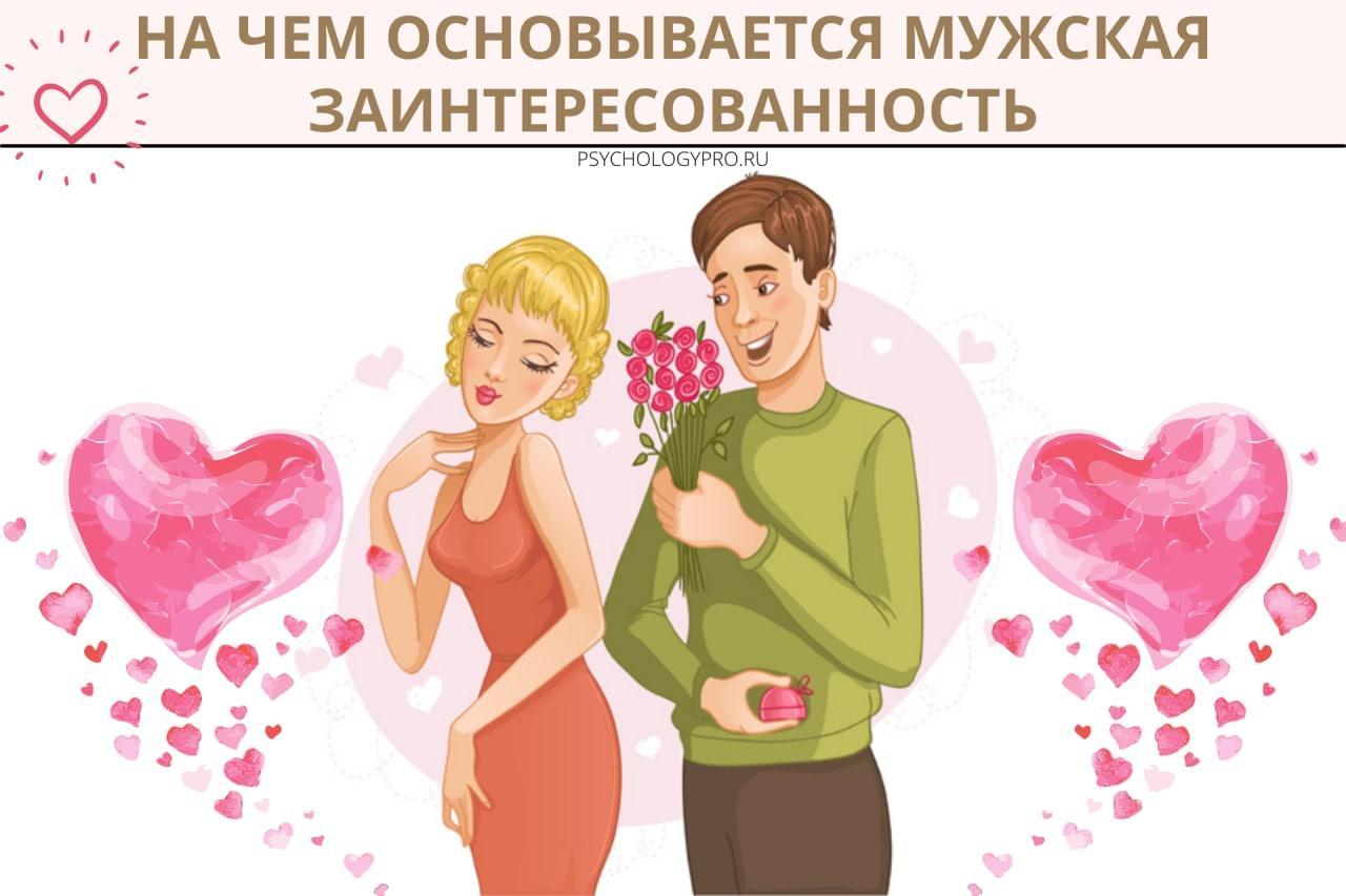 Секреты правильного общения с мужчиной, которые помогут выстроить с ним длительные и здоровые отношения