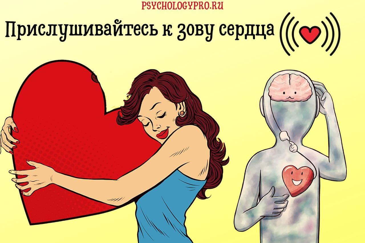 Прислушиваемся к зову сердца