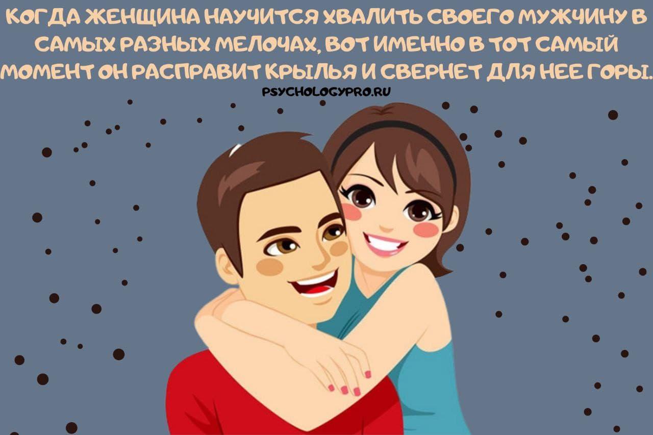 влюбить мужа