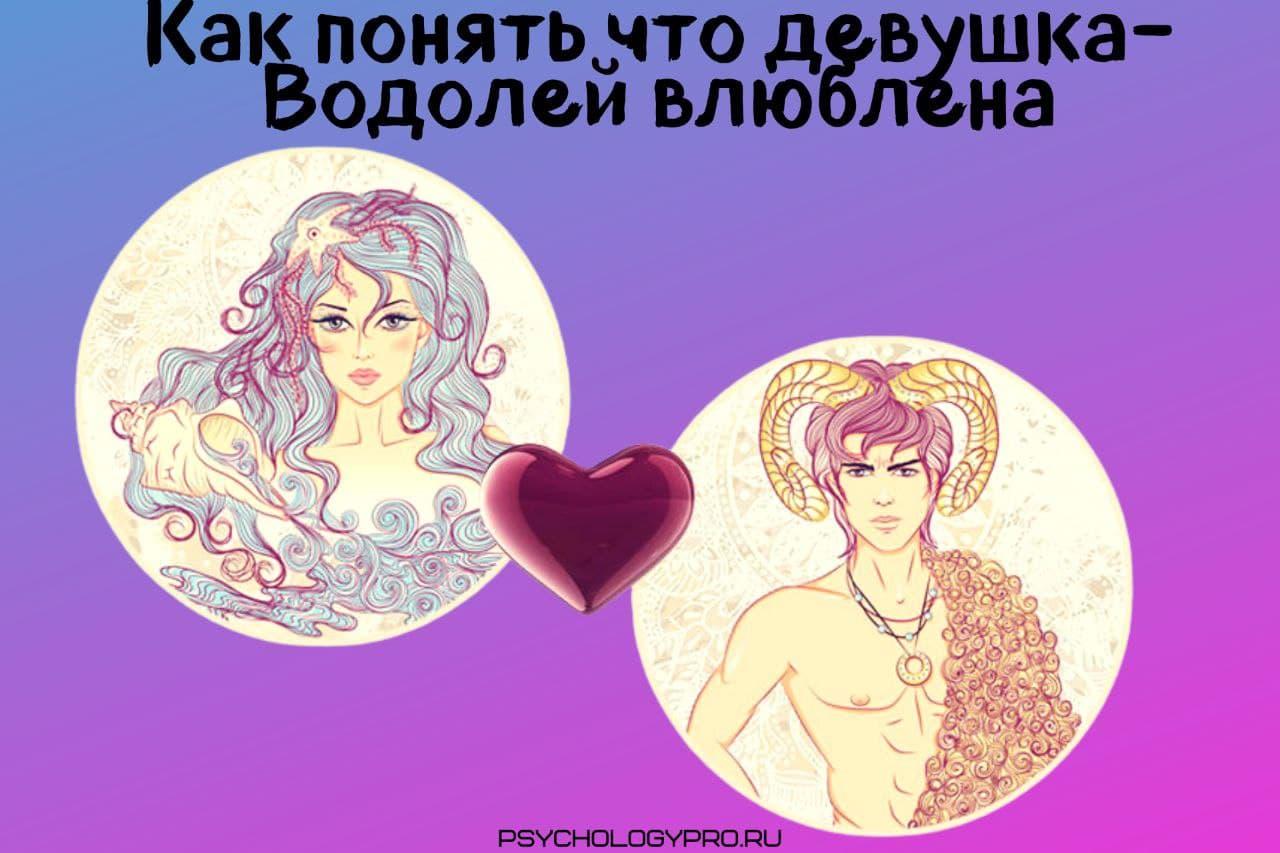 Женщину-Водолея