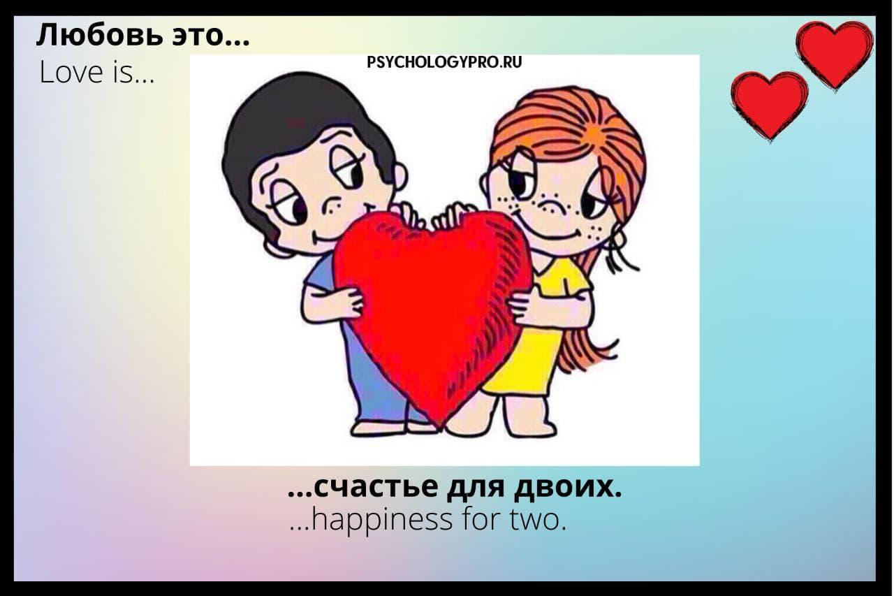 Как научиться любить и быть любимым