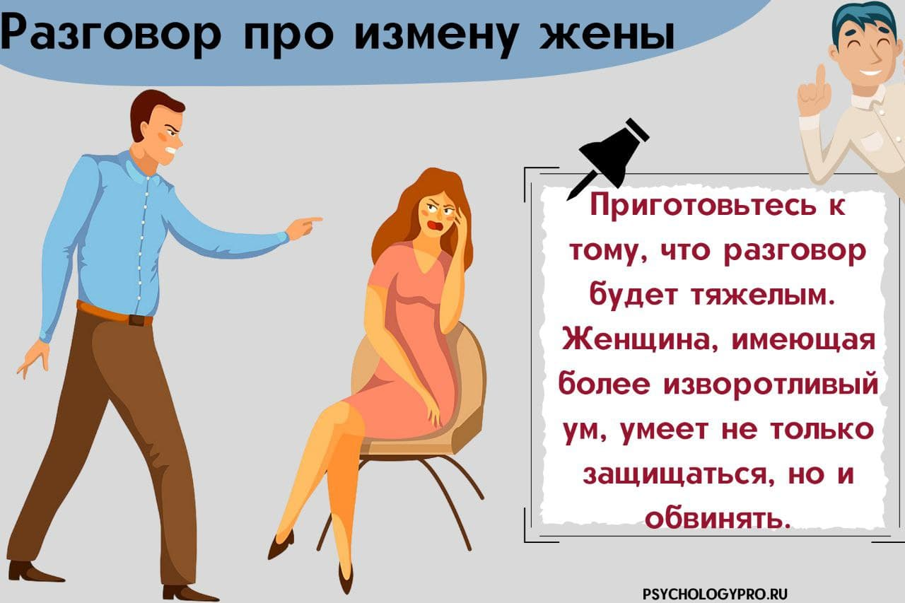 Измену жены