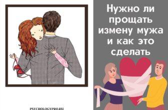 Измену мужа