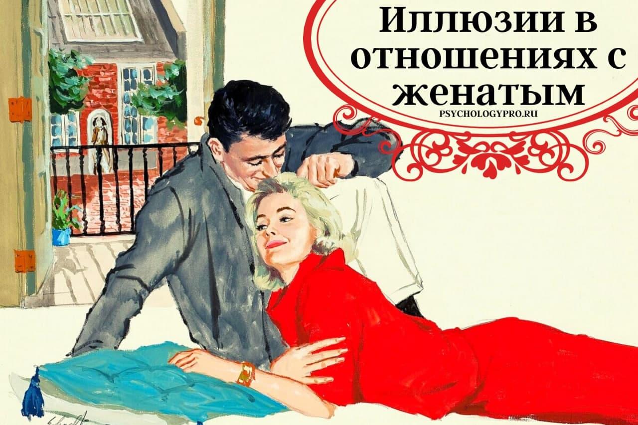 Отношения с женатым