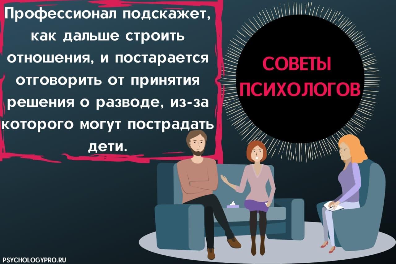 Советы психологов