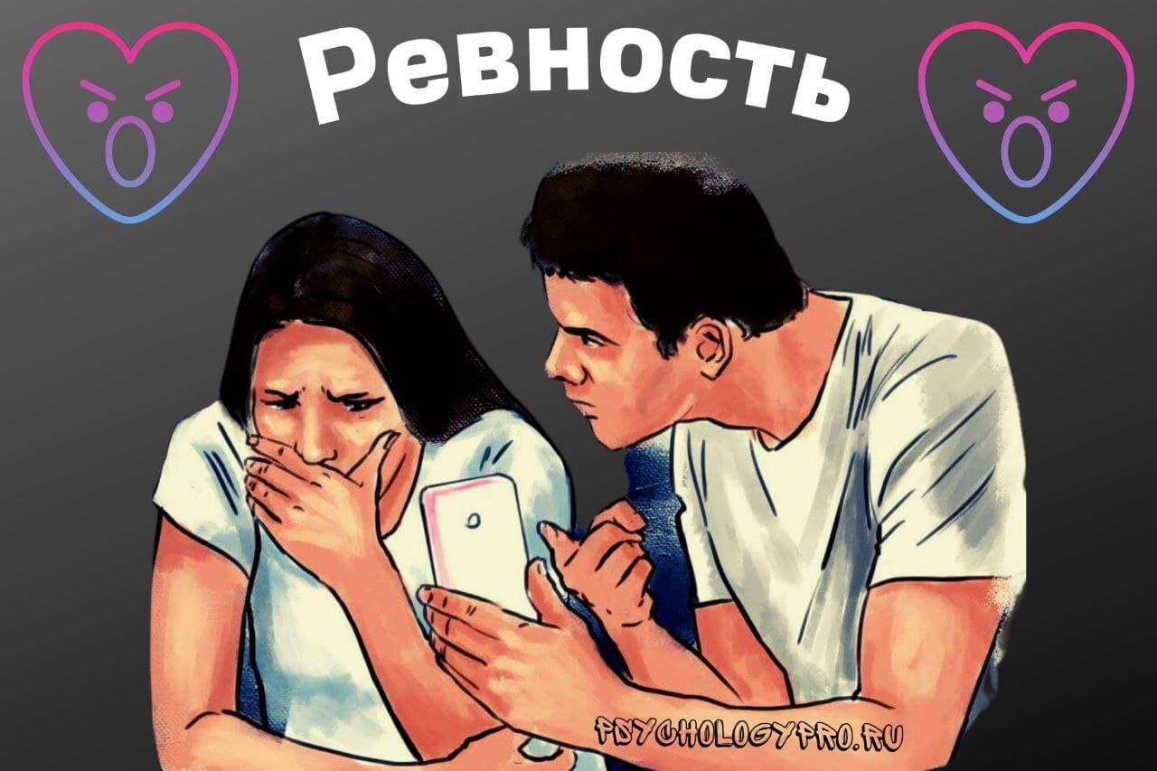 Ревность