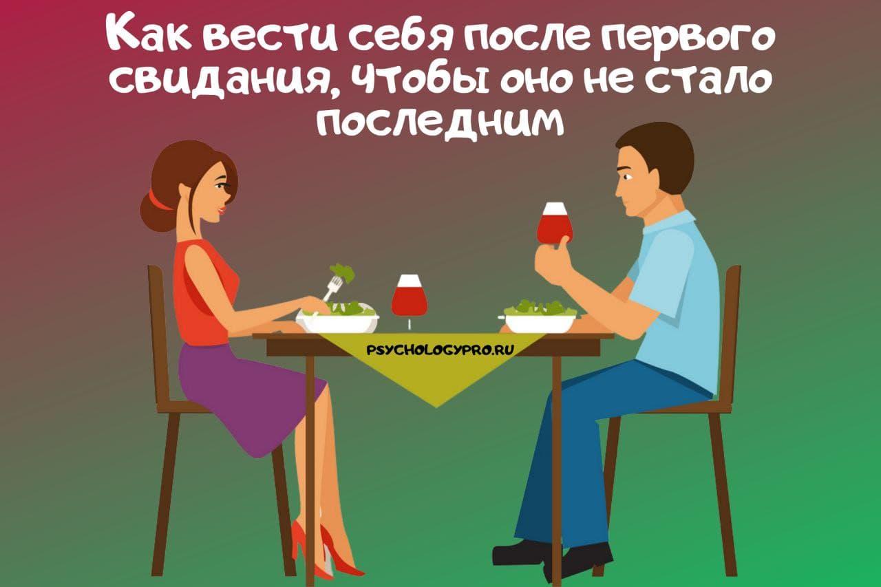 Как вести себя после первого свидания, чтобы оно не стало последним