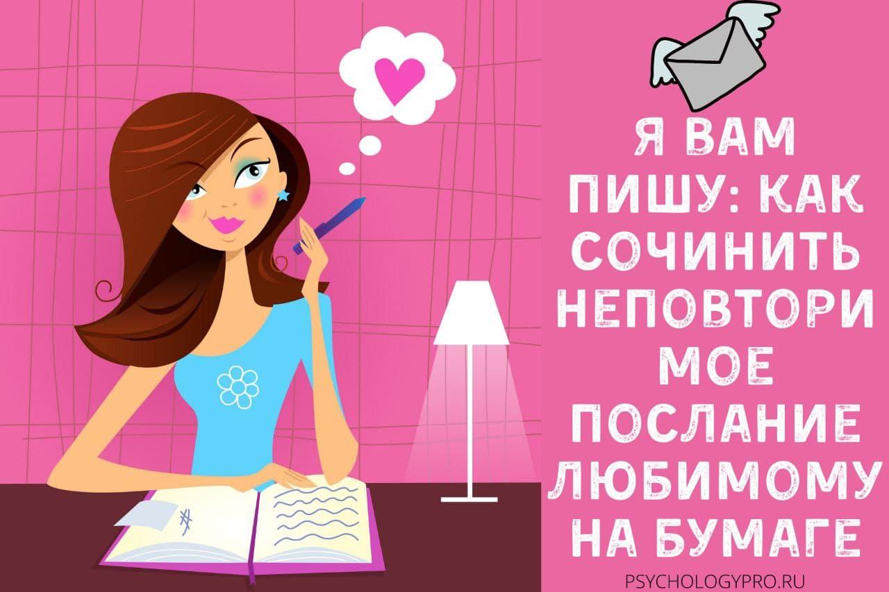 Я вам пишу: как сочинить неповторимое послание любимому на бумаге