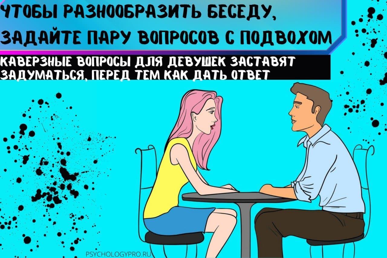 вопросы девушке