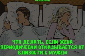 Что делать, если жена периодически отказывается от близости с мужем