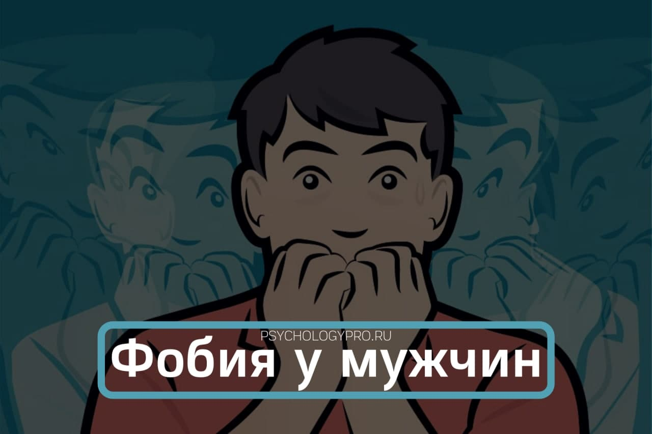 Фобия у мужчин