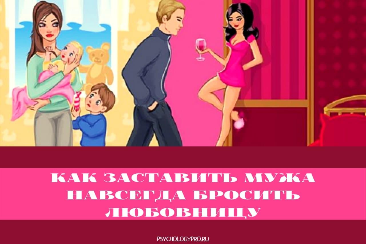 отвадить мужа от любовницы