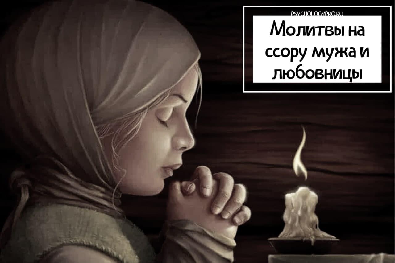 Молитвы на ссору мужа и любовницы