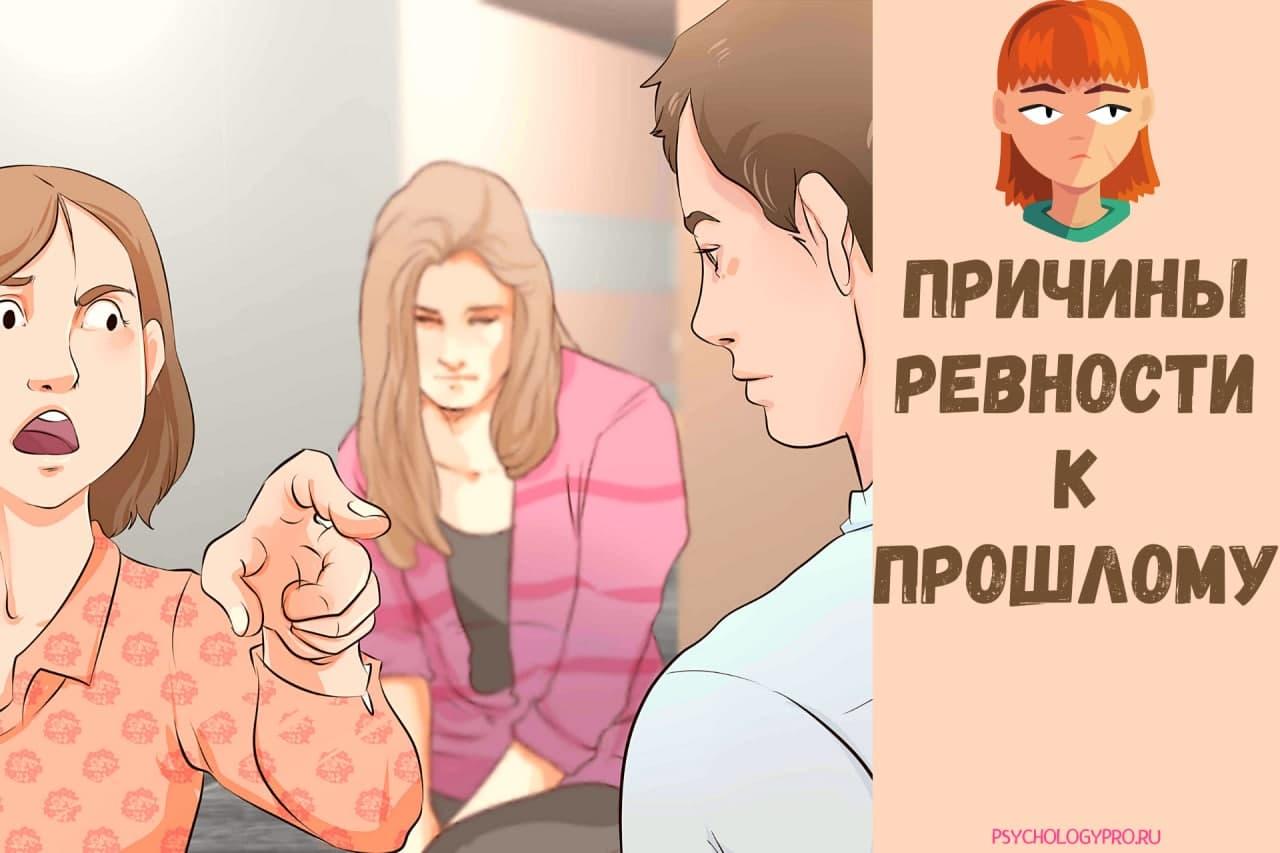 Причины ревности к прошлому