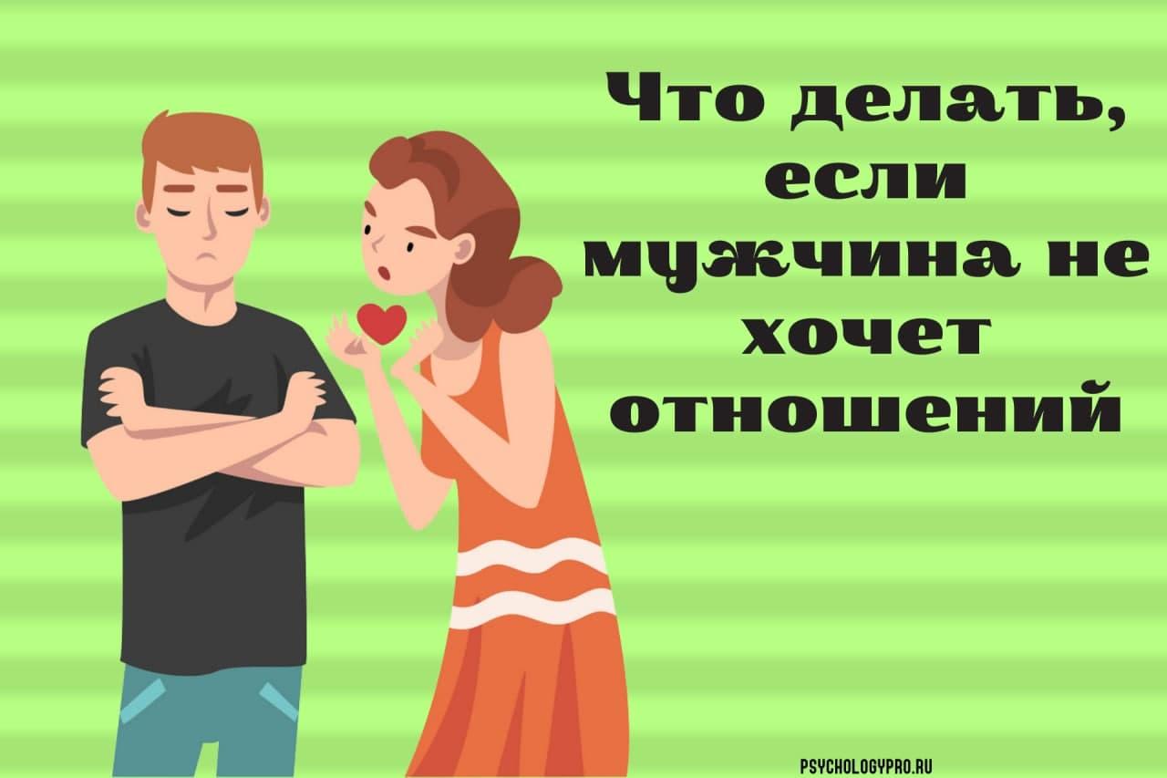 Что делать, если мужчина не хочет отношений