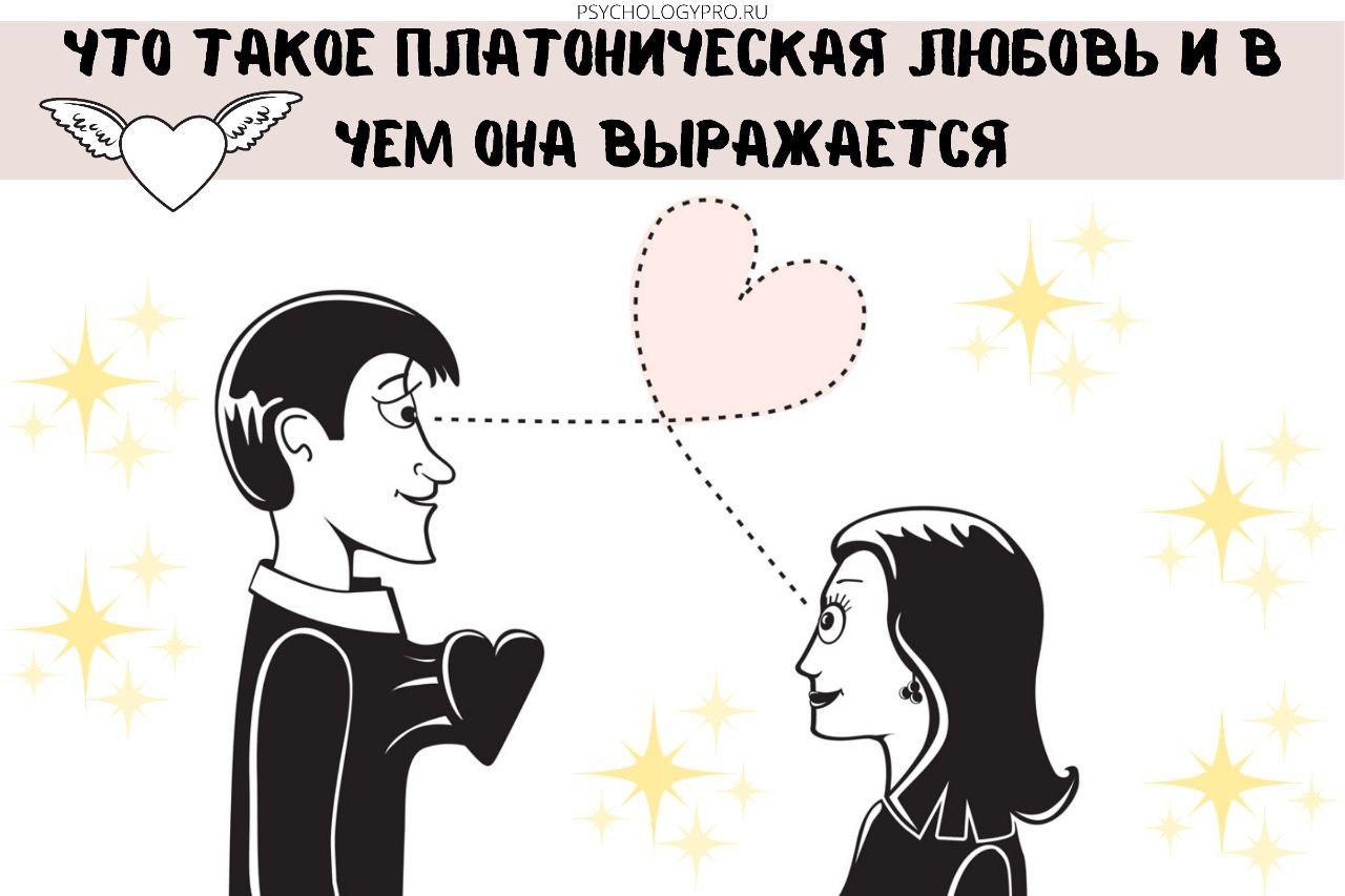 Что такое платоническая любовь и в чем она выражается