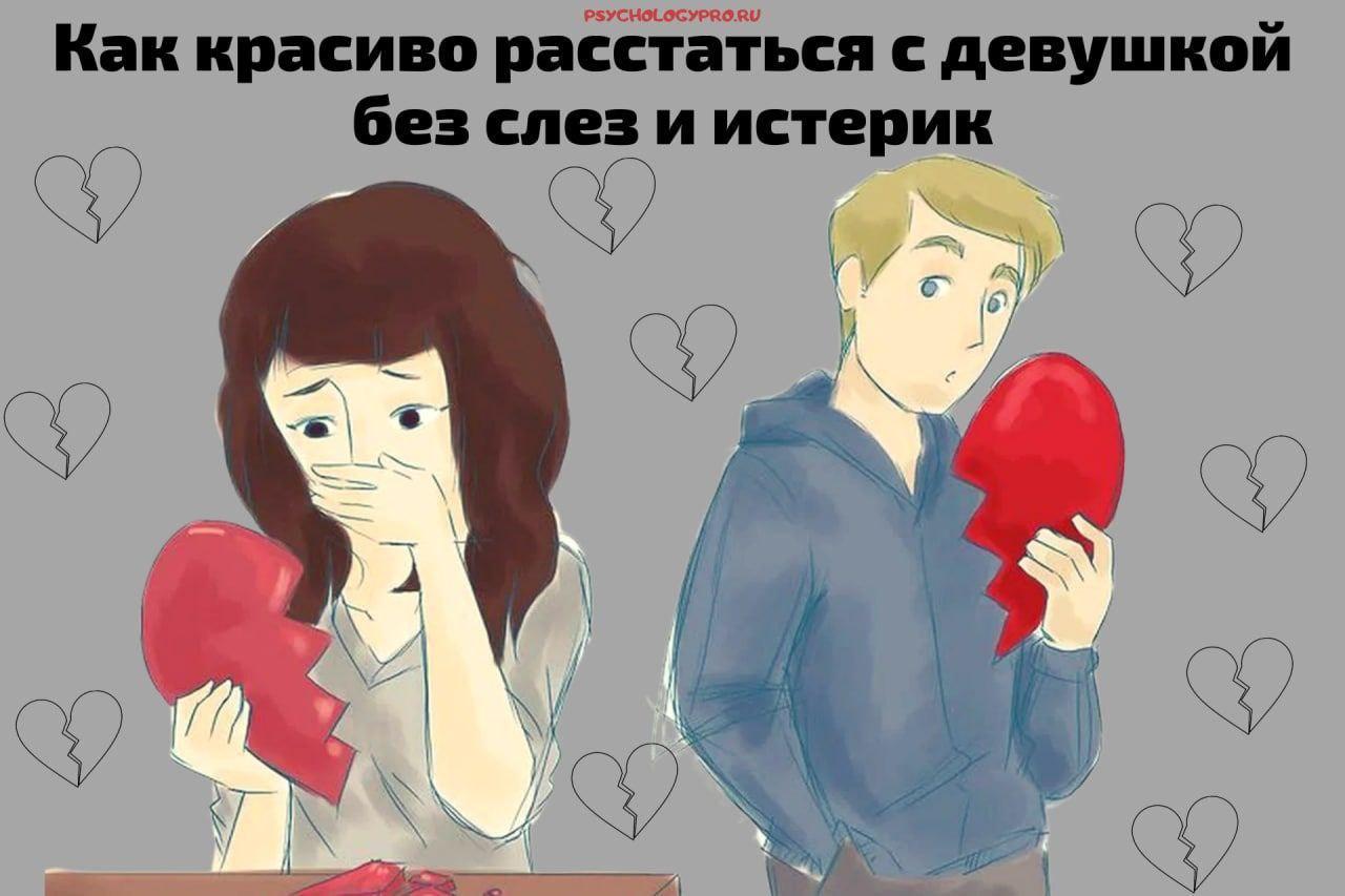 Как красиво расстаться с девушкой без слез и истерик