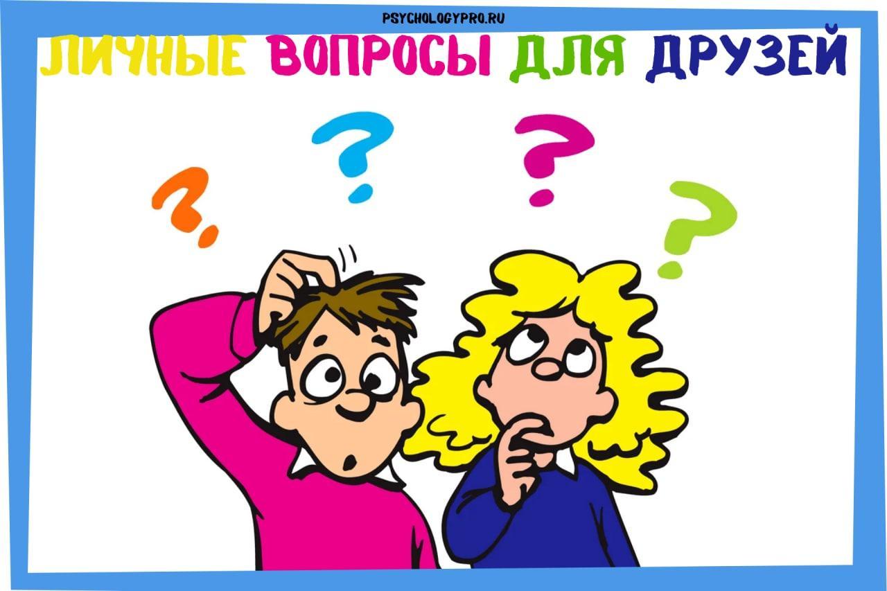 Какие вопросы задать человеку, чтобы получше его узнать