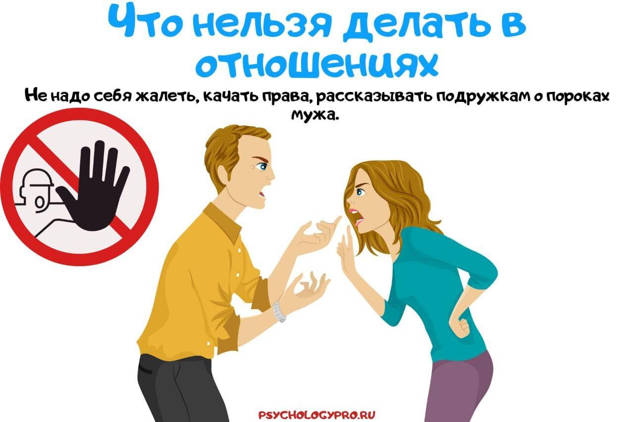 Мудрость женщины: чего делать нельзя