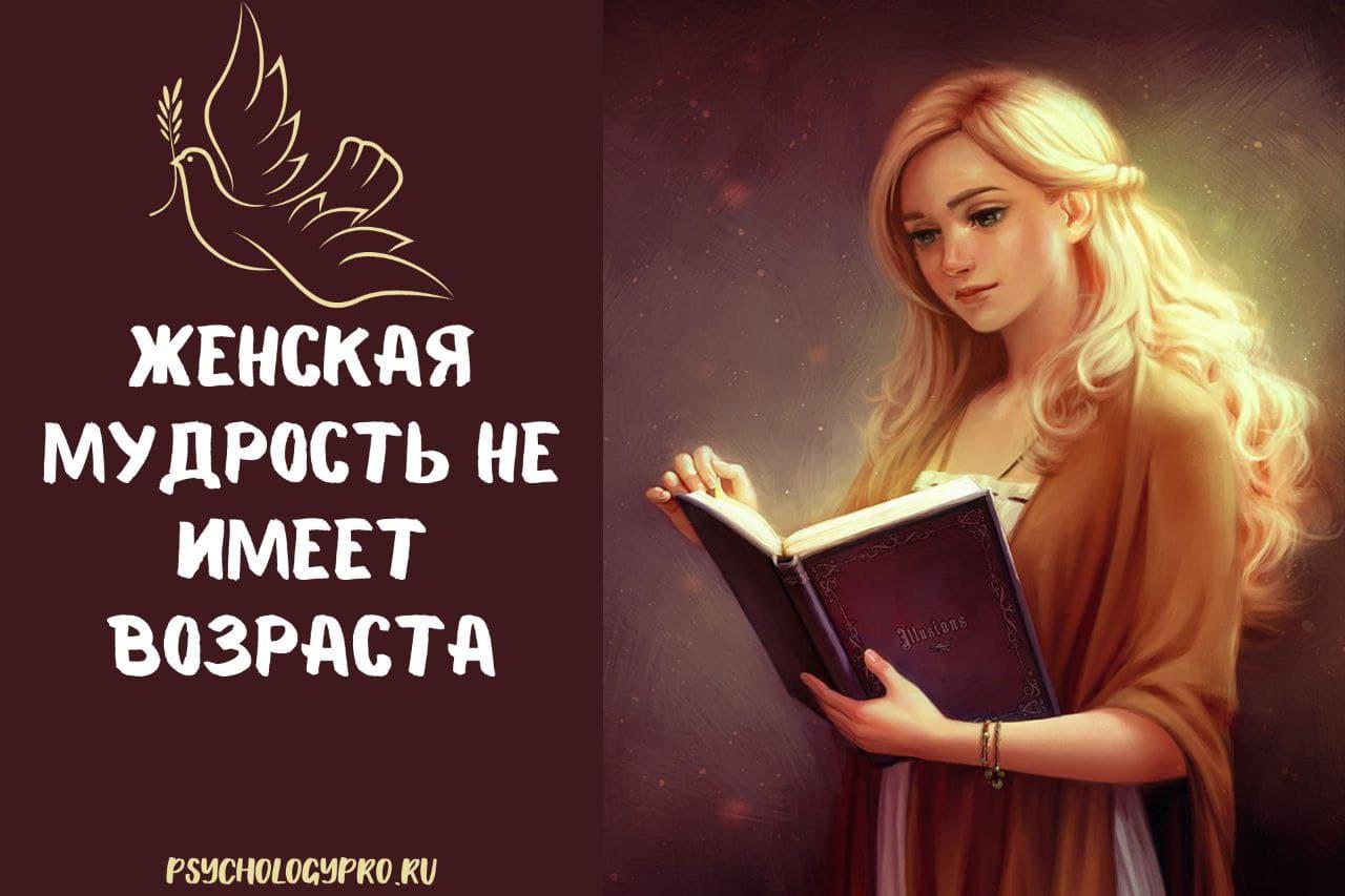 Идеальная женщина мудра