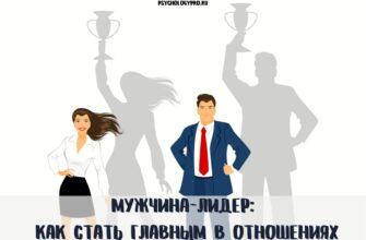 Мужчина-лидер: как стать главным в отношениях