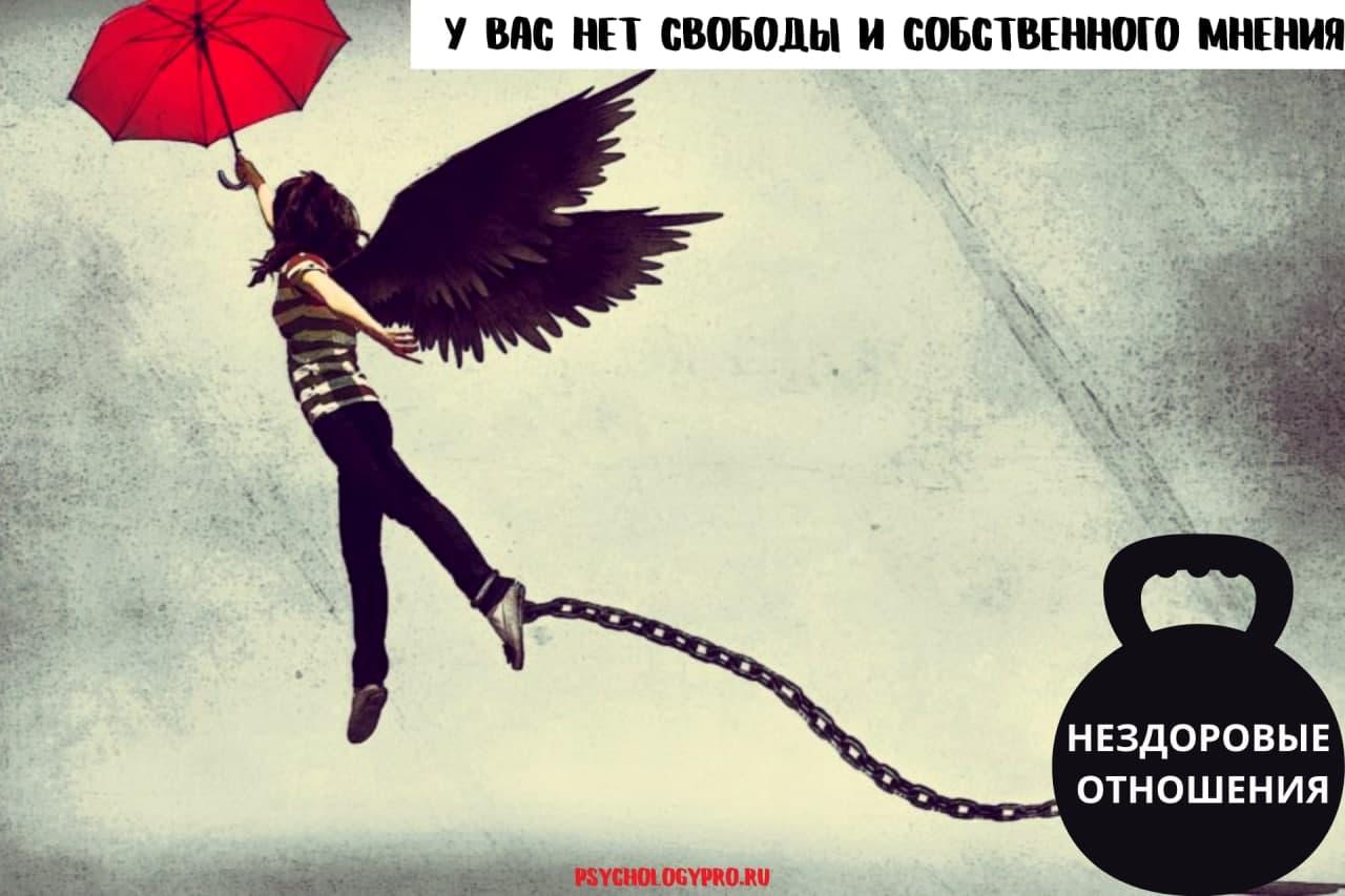 У вас нет свободы и собственного мнения