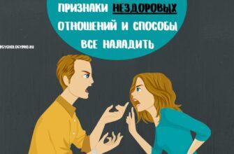 Признаки нездоровых отношений и способы все наладить