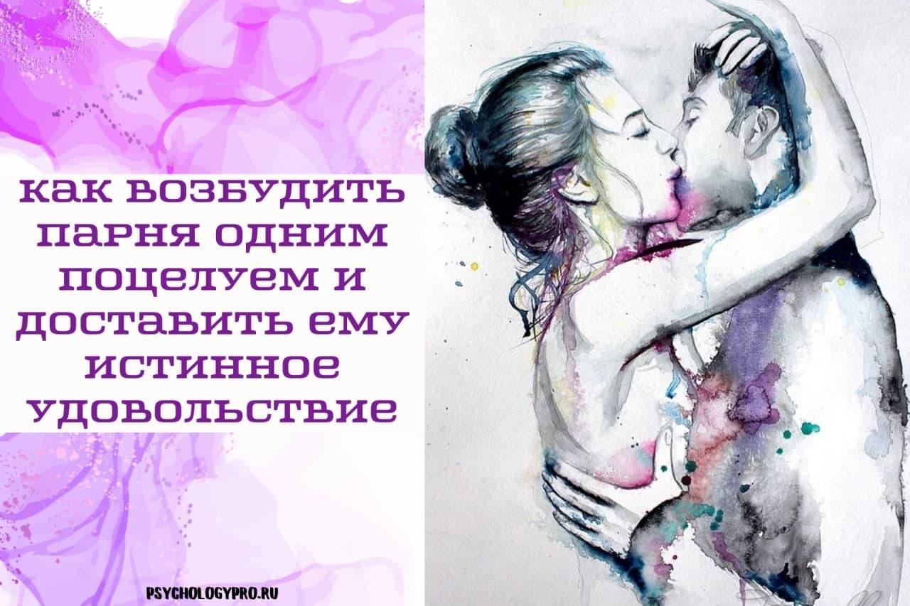 Как возбудить парня одним поцелуем и доставить ему истинное удовольствие