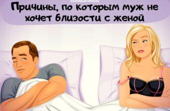 Причины, по которым муж не хочет близости с женой