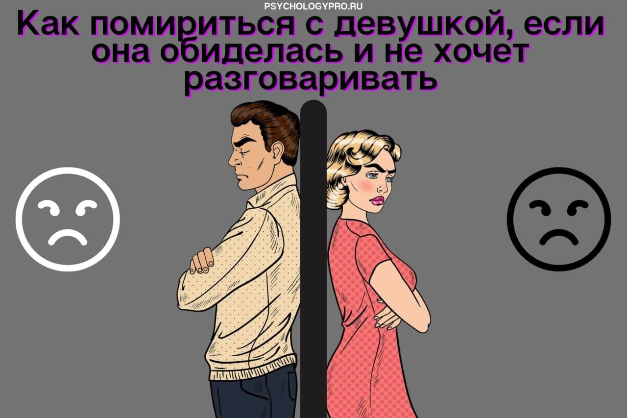 Как помириться с девушкой, если она обиделась и не хочет разговаривать