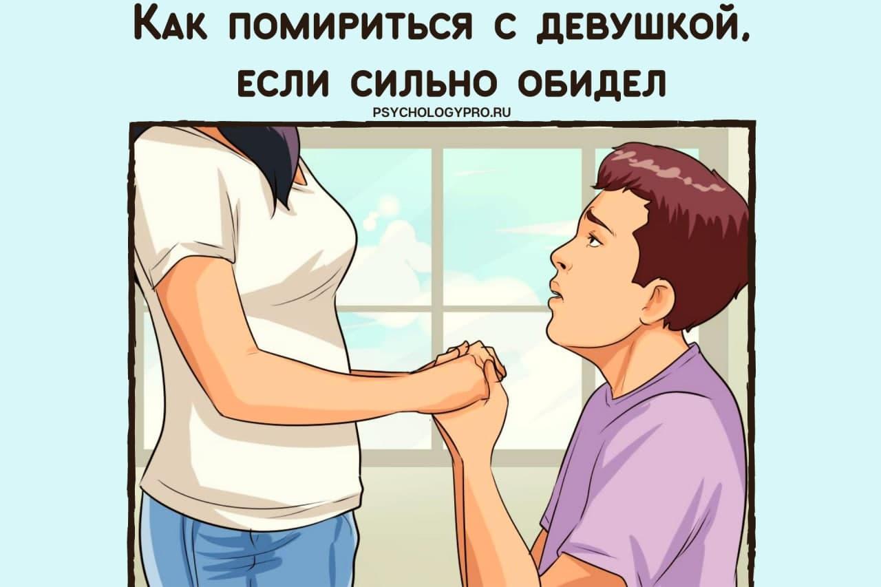 Как помириться с девушкой, если сильно обидел