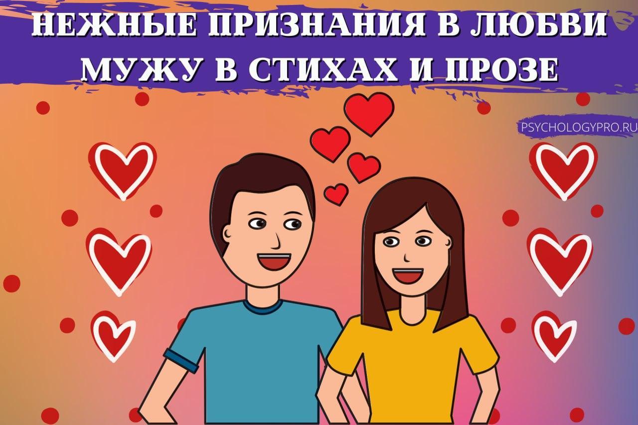 Нежные признания в любви мужу в стихах и прозе