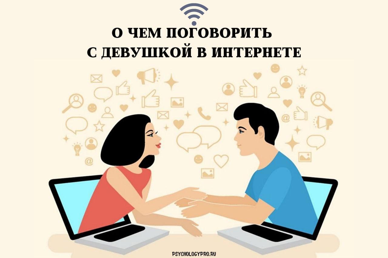 Темы для разговора с девушкой, которые помогут ее заинтересовать