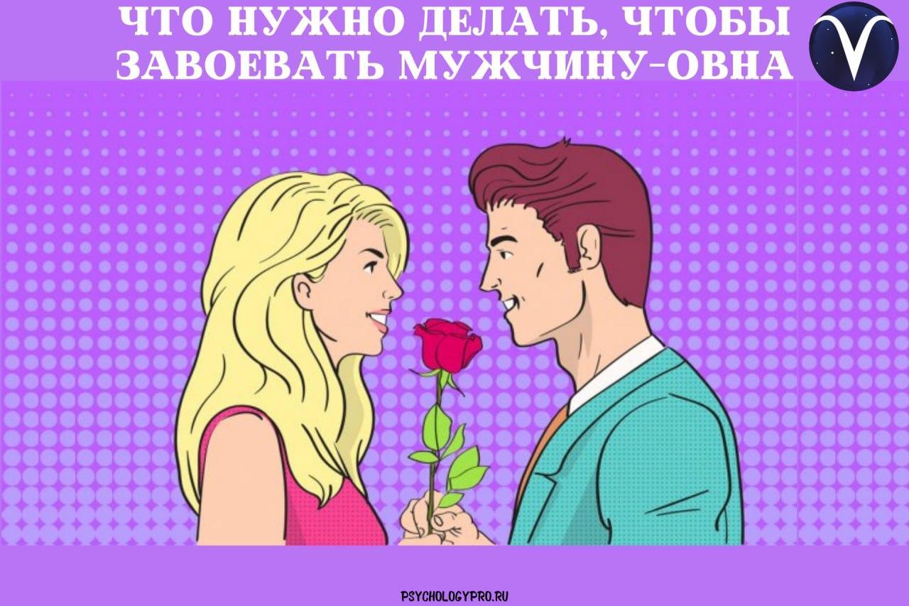 Как покорить сердце мужчины-Овна