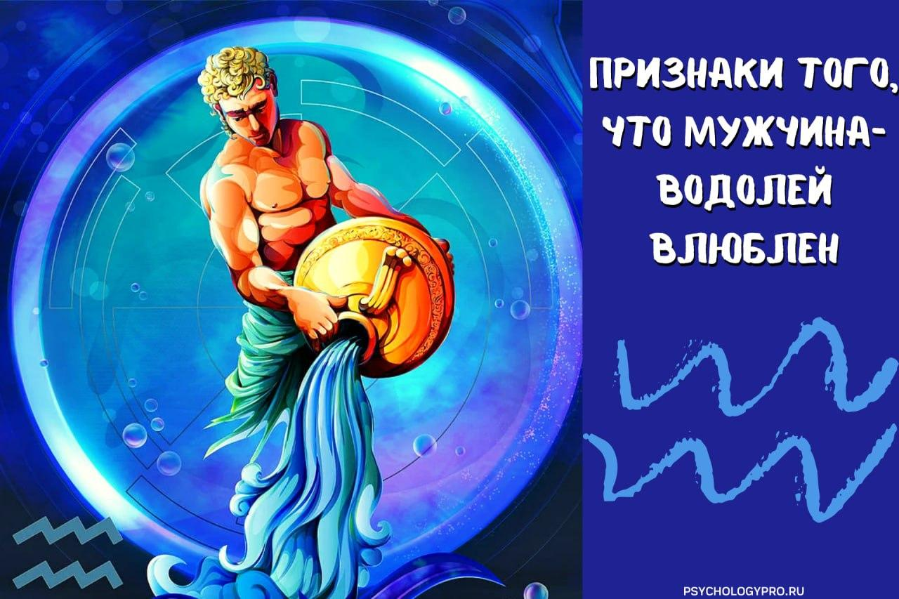 Признаки того, что мужчина-Водолей влюблен