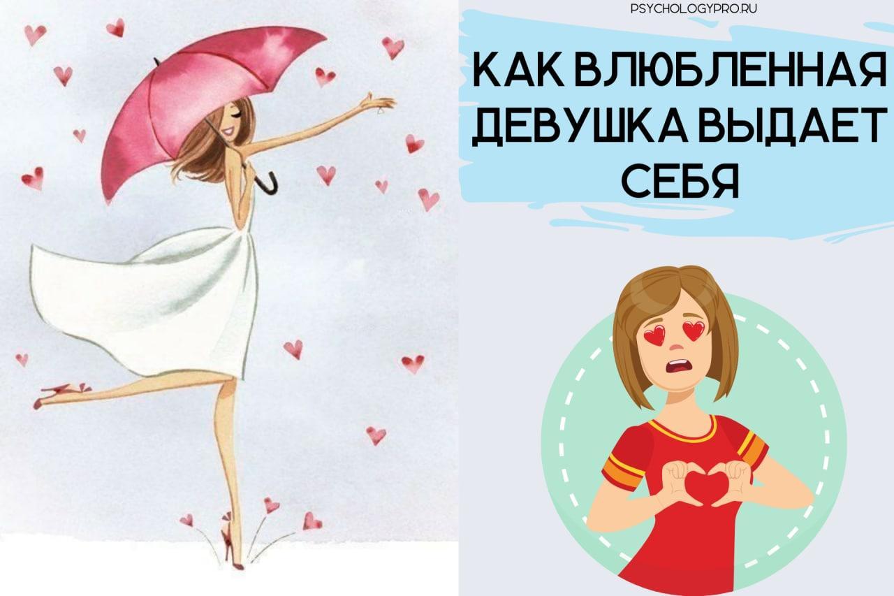 Как ведет себя влюбленная девушка