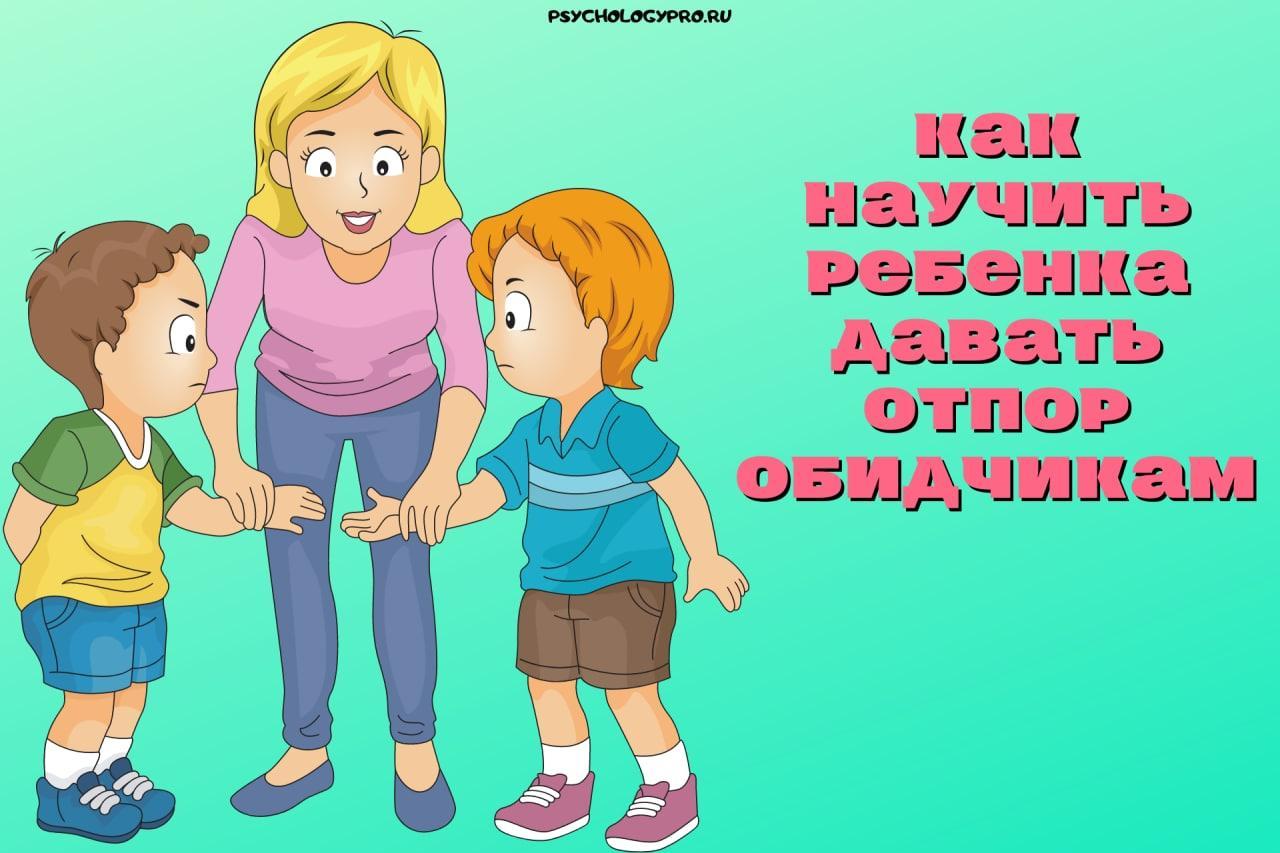 Как научить ребенка давать отпор обидчикам