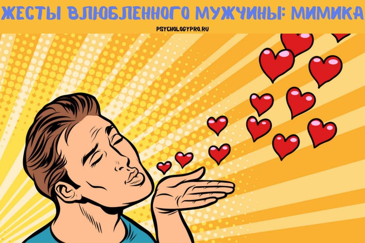 Язык тела и жестов: как ведет себя влюбленный мужчина