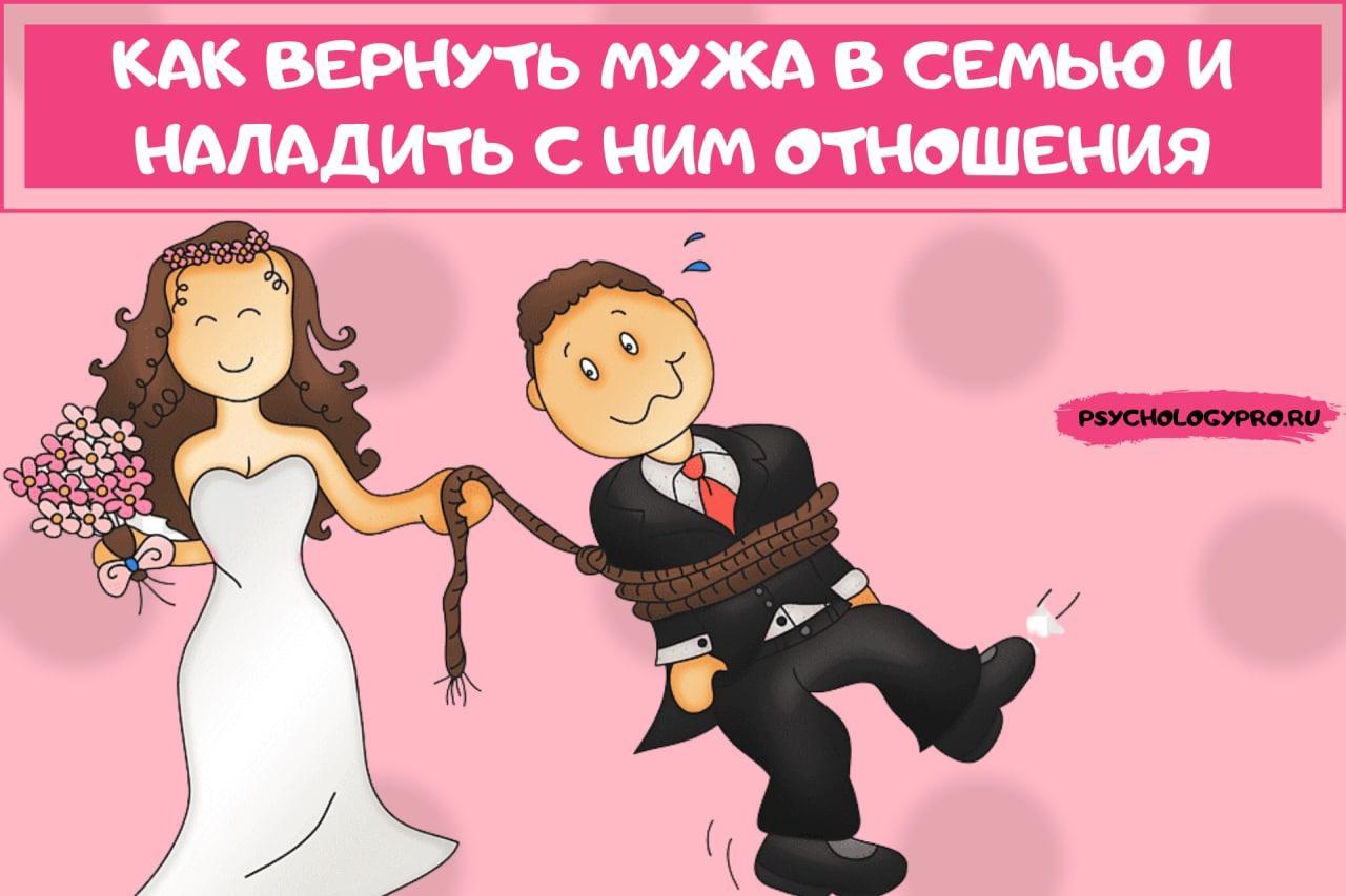Как вернуть мужа в семью и наладить с ним отношения