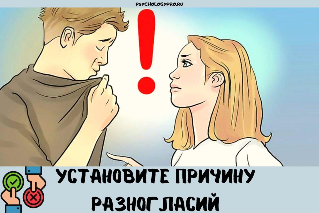Разногласия в паре
