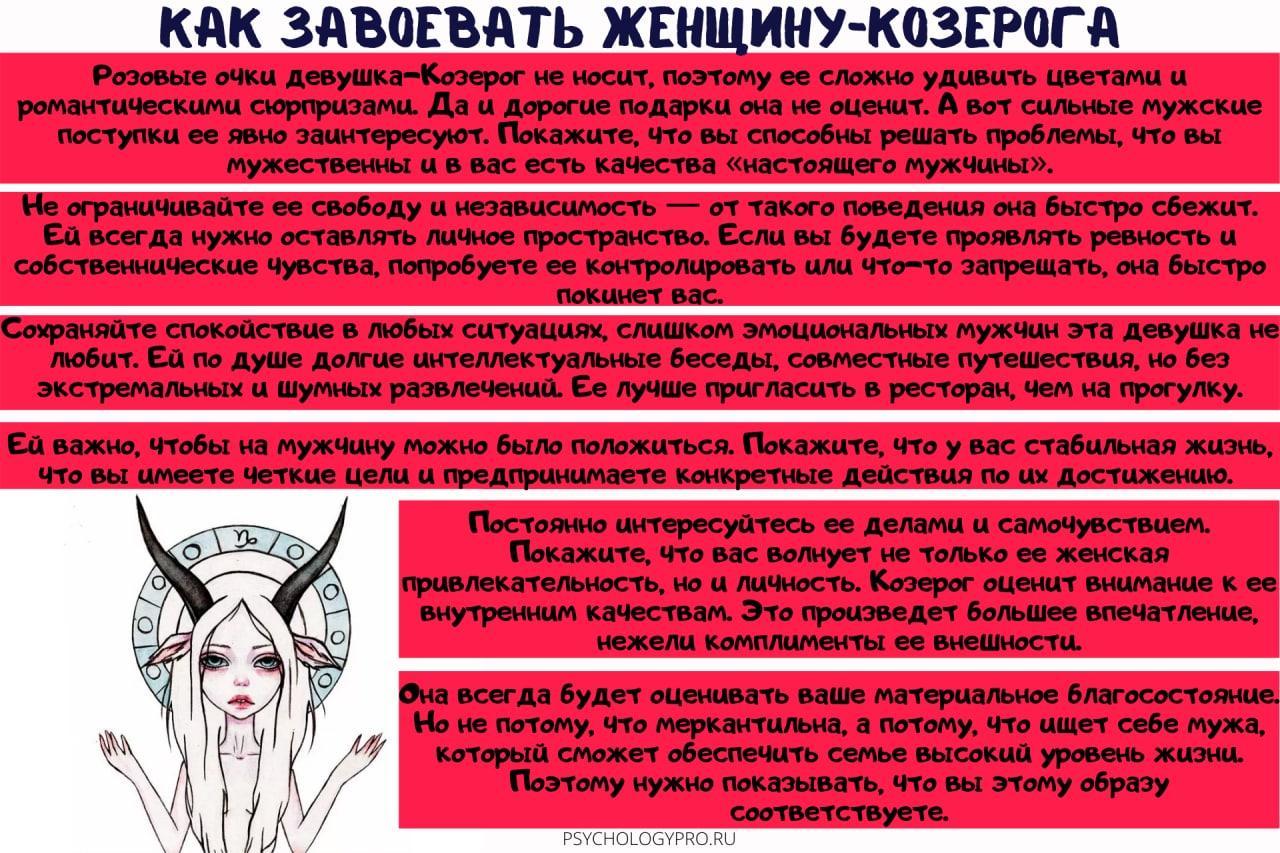 Инфографик: завоевание девушки Козерога