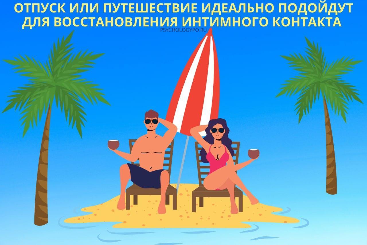 Отпуск поможет восстановить желание