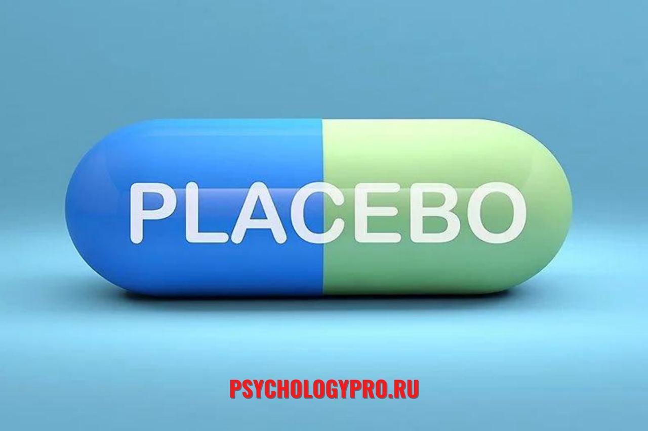 плацебо исследования