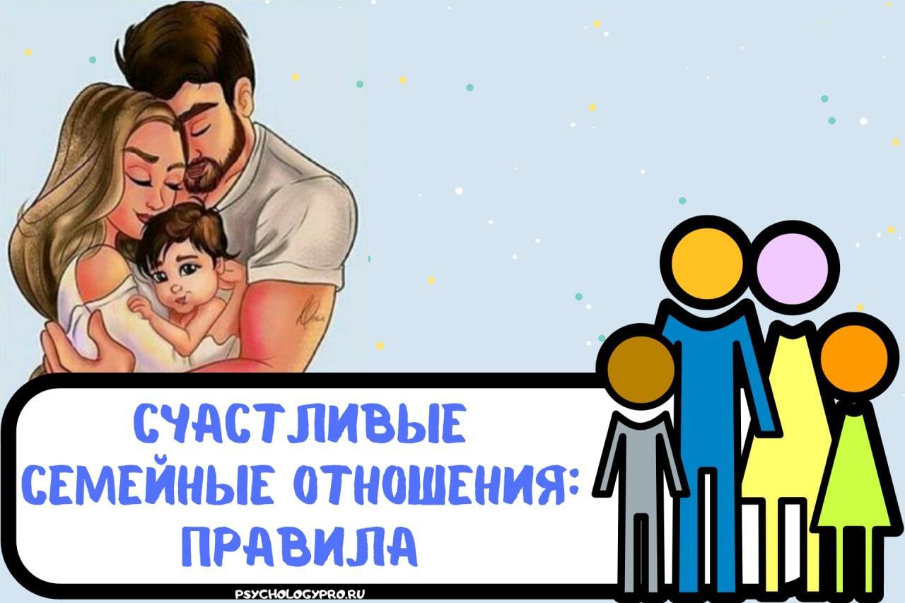 Психология семейных отношений, которую нужно знать, чтобы брак был счастливым